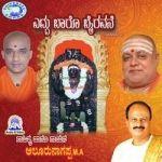 Yeddu Baro Byravane songs