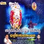 Chikkarasinakere Sri Basavappa Bhakthi Kusumanjali songs