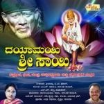 Dayamayi Sri Sai songs