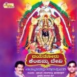 Dayethoru Kempamma Devi songs