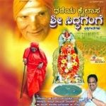 Dhareya Kailasa Sri Siddhagange songs