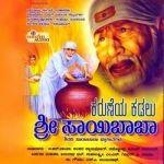 Karuneya Kadalu Sri Saibaba songs