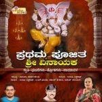 Prathama Poojitha Sri Vinayaka songs