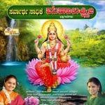 Sarvarthasadhike Sri Mahalakshmi songs