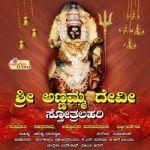 Sri Annammadevi Stotra Lahari songs