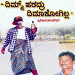 Dhimm Haradru Dhimak Hogilla songs