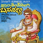 Kranthiyogi Basavanna songs
