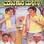 Mathugara Mallanna songs