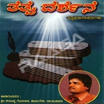 Thathwa Darshana songs