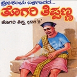 Thogari Thippanna - Vol 2 songs