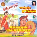 Akkanamagalu - Uyyaloo Dangooravaa songs