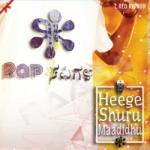 Heege Shuru Maadidhu songs