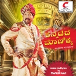 Kannadada Manikya songs