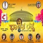 Bharatha Rathna songs