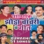 Listen to Aab Aago Chaita from Paramparik Jhoda Chanchri Va Geet