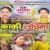 Listen to Aama Nahege Chhapari Libera from Kaki Lachima