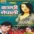 Listen to Ye Gori Mukhdi from Kanchi Nepali