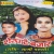 Listen to Ghughuti Ja Ja Ja from Sher Ghaate Bazaar