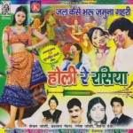 Holi Re Rasiya songs