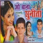 O Bana Sunita songs
