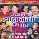 Paramparik Jhoda Chanchri Va Geet songs