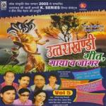 Uttrakhandi Geet Gaatha Jagar songs