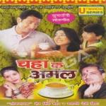 Chaha Ka Amal songs