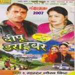 Deepu Driver songs