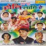 Holi Laagi Re songs
