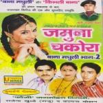 Jamuna Chakora songs