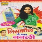Miss Call Ne Maar Babli songs