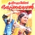 Manjumaasam songs