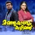 Listen to Atham Pathinam from Manjukalavum Kazhinju
