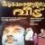 Listen to Deenadayalurama from Arayannagalude Veedu