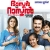 Listen to Manassil Ayiram from Bhaskar The Rascal