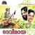 Kadampuzha songs