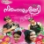 Listen to Sajna from Ninneyum Thedi (Mappila Songs)