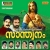 Listen to Vanmpady from Santhwanam (2007)