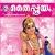 Listen to Pazhanimala Kovilile from Thaipooyam