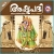 Listen to Kuru Yadunandana from Ashtapathi - Vol 4
