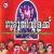 Listen to Guruthivilakku Ammakku from Guruthivilakku