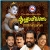 Bajagovindham songs