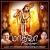 Listen to Kuzhalga Peerapeno from Madhava Madhusudhana