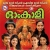 Listen to Maanam Thelinju from Om Kali