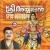 Listen to Pamba Nathikarayil from Sree Ayyappann