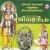 Listen to Sree Koodalmanikyam from Sree Raman Deepam