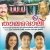Listen to Thirumudiazhunullath from Thalappoli