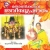 Listen to Yadevi Sarva from Thonikkadavu Devi Suprabhatham