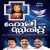 Listen to Karunaamaya Yen Masonnu Kaanu from Holy Spirit