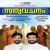 Listen to Aakasham Daivathin from Sathyavachanam - Vol 1